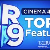 C4D R19前5大新功能和更新视频教程Cinema 4D R19 - Top 5 new features and updates 免费下